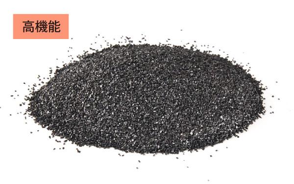 高機能ヤシ殻破砕炭